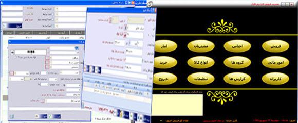 نرم افزار مدیریت فروشگاه